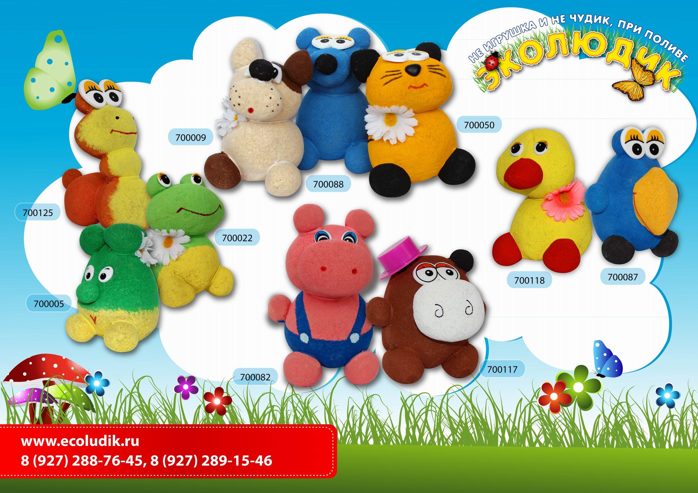 Эколюдики - игрушки